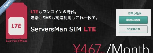 ServersMan_SIM