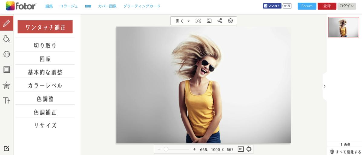 FireworksもPhotoshopも必要ない?!便利なクラウド画像処理サービスに驚いた。